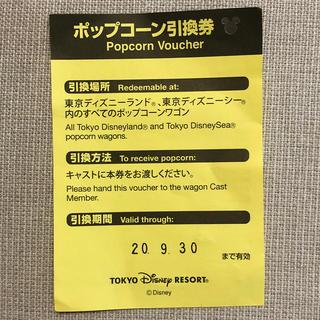 ディズニー(Disney)のディズニー ポップコーン引換券 有効20.09.30(フード/ドリンク券)