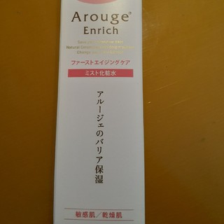 アルージェ(Arouge)のアルージェ エンリッチ 化粧水(化粧水/ローション)