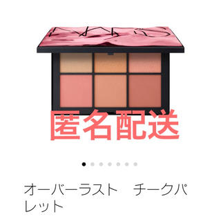 NARS - 【新品未開封】NARS オーバーラスト チークパレット