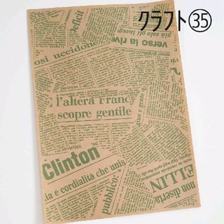 クラフト㉟✩柄入りクラフト紙A4☆10枚(カード/レター/ラッピング)