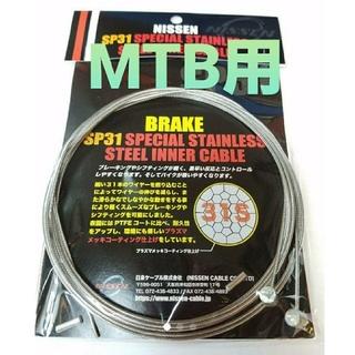 ニッセン(ニッセン)のニッセンケーブル SP31 ブレーキインナー前後セット(MTB用)(パーツ)