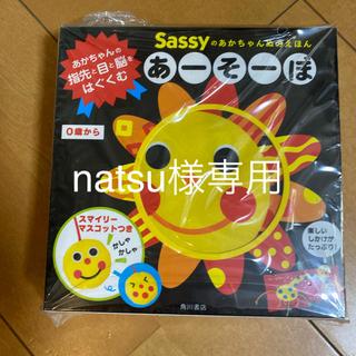 サッシー(Sassy)のsassyの赤ちゃん絵本 あーそーぼー(知育玩具)