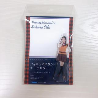モーニングムスメ(モーニング娘。)の小田さくら FSK フィギュアスタンドキーホルダー(女性アイドル)