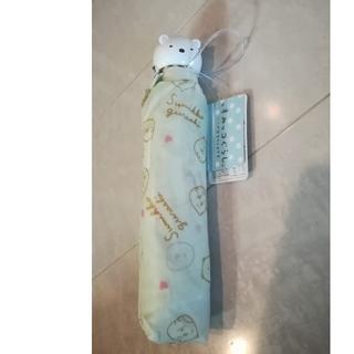 サンエックス(サンエックス)のすみっこぐらし 折りたたみ傘  50cm 2本セット(傘)