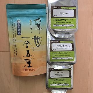 LUPICIA - ルピシア お茶4種