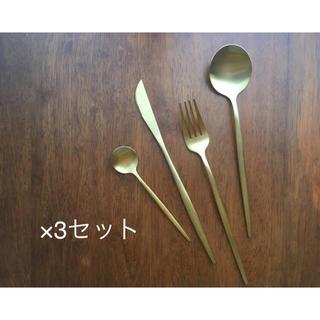 カトラリーセット 3セット マットゴールド(カトラリー/箸)