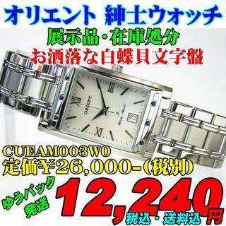 オリエント(ORIENT)の在庫処分 オリエント紳士クォーツ CUEAM003W0 定価¥2.6-(税別)(腕時計(アナログ))