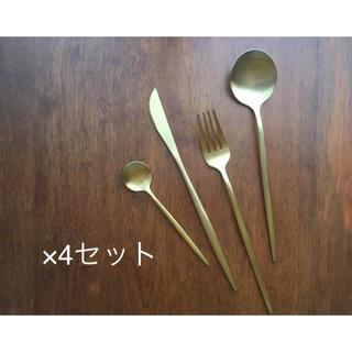 カトラリーセット 4セット マットゴールド(カトラリー/箸)