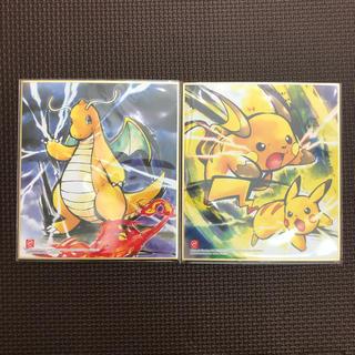 ポケモン(ポケモン)の新品 ポケモン 色紙ART4 ピカチュウ ライチュウ カイリュー 2枚セット(その他)