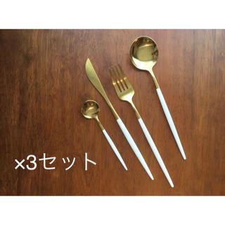 【セール】カトラリーセット 3セット 白×ゴールド(カトラリー/箸)