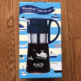 カルディ(KALDI)のKALDI☆水出し珈琲ポットミニ(容器)