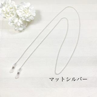 マットシルバー メガネ サングラス チェーン コード(サングラス/メガネ)