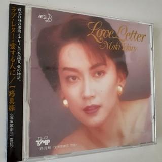 一路真輝 CD 宝塚 非売品 Love Letter(ミュージカル)