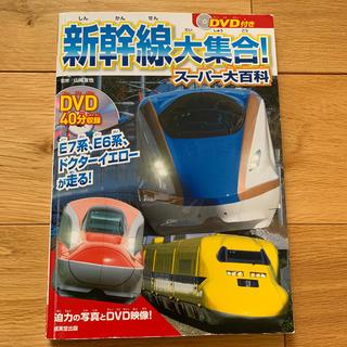 新幹線大集合 スーパー大百科 DVD付き(キッズ/ファミリー)