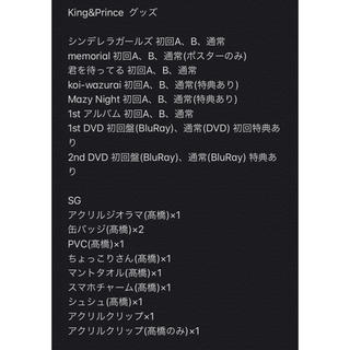 Johnny's - King&Prince グッズ