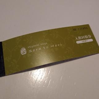 そらともり チケット 回数券 入館券 そらもり 温泉 愛媛県(その他)