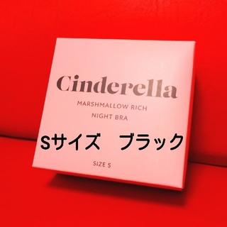 シンデレラ - 新品シンデレラ マシュマロリッチナイトブラ Sサイズ