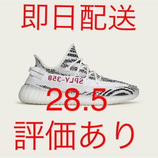 アディダス(adidas)のAdidas Yeezy Boost 350 V2 ZEBRA 28.5cm(スニーカー)