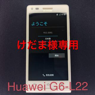 アンドロイド(ANDROID)のHuawei SIMフリー端末 Ascend G6-L22(携帯電話本体)