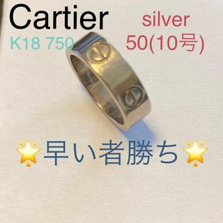 カルティエ(Cartier)の限界値下↓ホワイトゴールド【Cartier♥️ラブリング】10号(リング(指輪))
