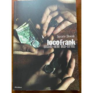locofrank バンドスコアブック(ポピュラー)