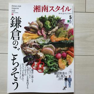 湘南スタイル magazine (マガジン) 2020年 05月号(ニュース/総合)