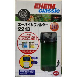 エーハイム(EHEIM)のエーハイム2213 ろ材付スターターセット 新品未使用(アクアリウム)