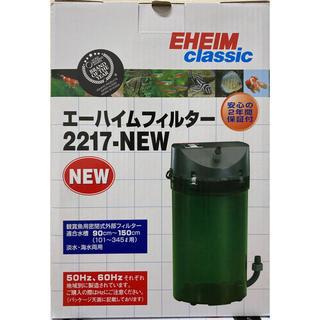 エーハイム(EHEIM)のエーハイム2217 50Hz 新品未使用(アクアリウム)