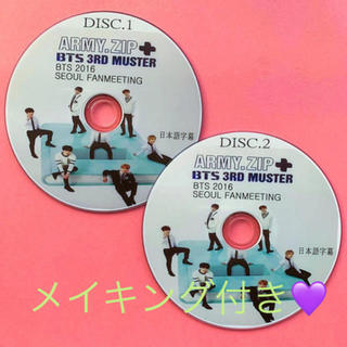 BTS💜3RD MUSTER ARMY ZIP in Soul 2枚組