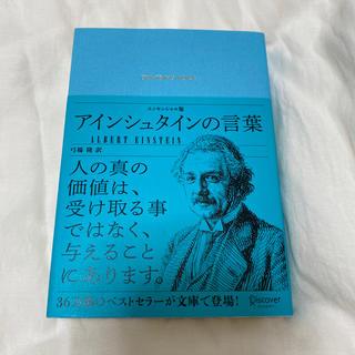 コウダンシャ(講談社)のアインシュタインの言葉 エッセンシャル版(科学/技術)