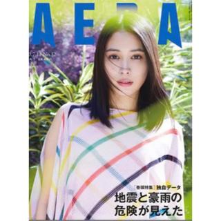 アサヒシンブンシュッパン(朝日新聞出版)のAERA (アエラ) 2020年 7/13号 NO.32(ビジネス/経済/投資)