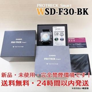 カシオ(CASIO)の【新品・未使用】[カシオ] プロトレック WSD-F30-BK(腕時計(デジタル))