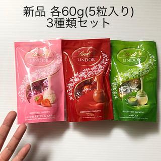 リンツ(Lindt)の新品 Lindt LINDOR 60g(5粒入り) 3種類セット(菓子/デザート)