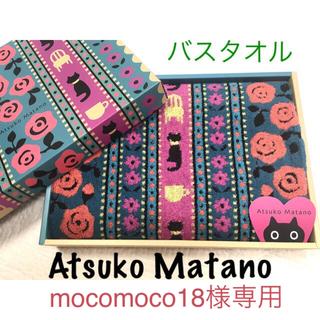 西川 - 新品マタノアツコ バスタオル 猫とバラ ピンク 黒猫