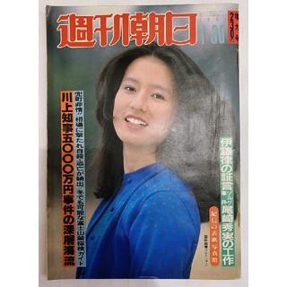 アサヒシンブンシュッパン(朝日新聞出版)の週刊朝日(ニュース/総合)