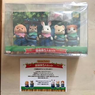 エポック(EPOCH)のシルバニア 探検隊5人組 非売品(ぬいぐるみ/人形)
