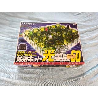 ガッケン(学研)の学研電子ブロック 拡張キット(EX-150用)(知育玩具)