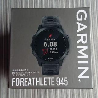 ガーミン(GARMIN)のGARMIN FOREATHLETE 945(腕時計(デジタル))