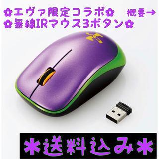 【数量限定⭐️】エヴァ 無線IRマウス  3ボタン 初号機カラー  紫 緑 エバ
