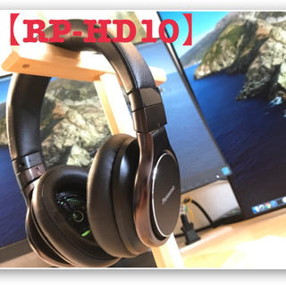 パナソニック(Panasonic)のRP-HD10(ヘッドフォン/イヤフォン)