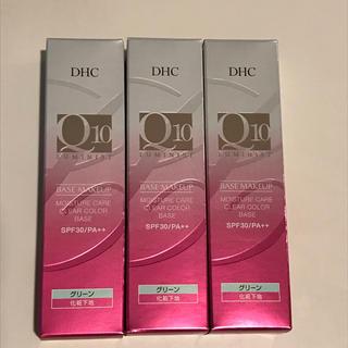 ディーエイチシー(DHC)の新品 DHC コントロールカラー 下地 UV SPF30 グリーン 3本セット(コントロールカラー)
