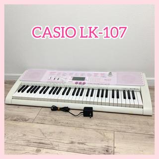 カシオ(CASIO)の【CASIO】カシオ LK-107 電子ピアノ ACアダプター(電子ピアノ)