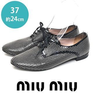 ミュウミュウ(miumiu)の美品❤️ミュウミュウ 総スタッズ オックスフォードシューズ 革靴 37(約24(ローファー/革靴)