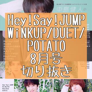 ヘイセイジャンプ(Hey! Say! JUMP)のHey!Say!JUMP WiNKUP/DUET/POTATO 切り抜き(アート/エンタメ/ホビー)