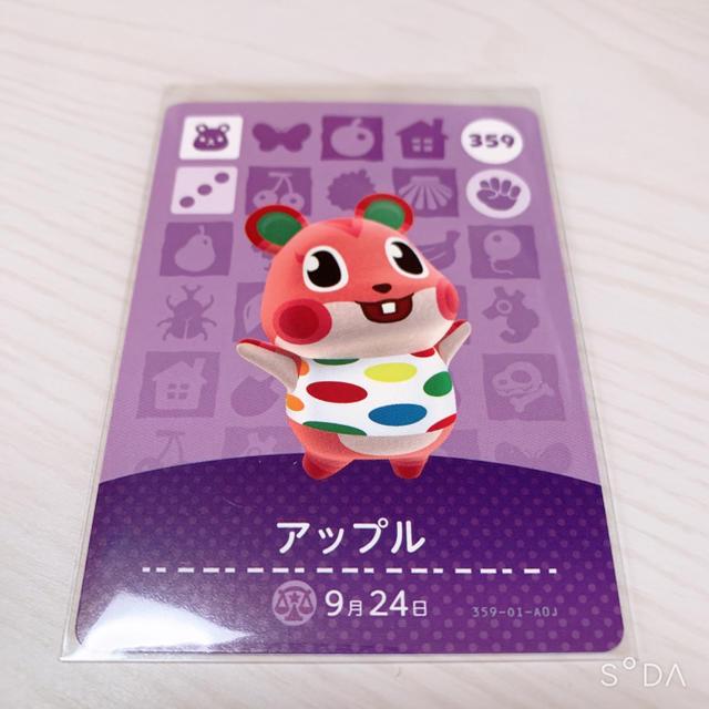 Nintendo Switch(ニンテンドースイッチ)の【どうぶつの森】amiboカード/アップル エンタメ/ホビーのアニメグッズ(カード)の商品写真