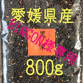 BINGON様専用  黒米(古代米)・古代米3種ブレンド 愛媛県産 各800g