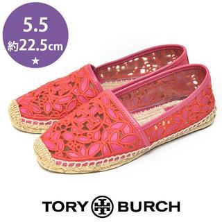 Tory Burch - 美品❤️トリーバーチ ロゴレース エスパドリーユ 5.5(約22.5cm)