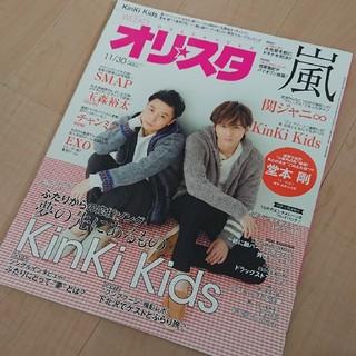 キンキキッズ(KinKi Kids)のオリ☆スタ 2015年 11/30号(ニュース/総合)
