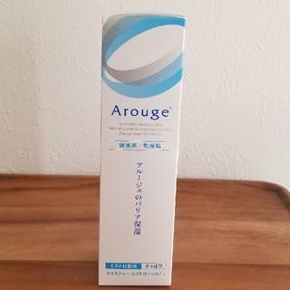 アルージェ(Arouge)のアルージェ モイスチャーミストローションI さっぱり 150ml(化粧水/ローション)