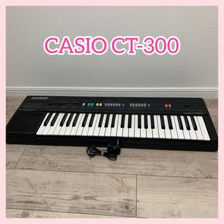 カシオ(CASIO)の【CASIO】カシオ CT-300 キーボード 電子ピアノ(電子ピアノ)